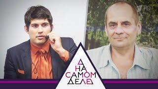 Шок-ДНК: Бари Алибасов выдает чужого сына за своего? На самом деле. Выпуск от 02.10.2019