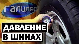 Галилео | Давление в шинах 🚘 [Tyre pressure]