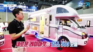가성비 뛰어난 5천만 원대 풀옵션 캠핑카, 다온티앤티 포스560