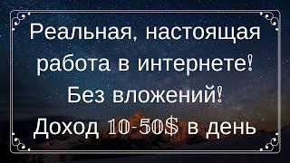 ЗАРАБОТАТЬ 100 РУБЛЕЙ ПРЯМО СЕЙЧАС  ЗАРАБОТОК В ИНТЕРНЕТЕ БЕЗ ВЛОЖЕНИЙ