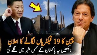 Pak china relations: China Build 19 Factories In Pakistan || CPEC New Project 2019
