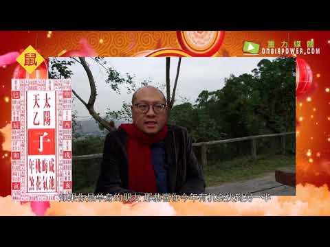 2019豬年十二生肖運程【肖鼠】