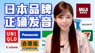 Download 【日本品牌的正確日語發音】