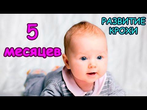 ЧТО ДОЛЖЕН УМЕТЬ РЕБЁНОК В 5 МЕСЯЦЕВ/ РАЗВИТИЕ