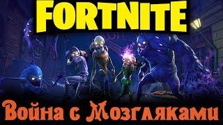Крепость против МОЗГЛЯКОВ - Fortnite Стрим выживание