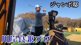 【ジャンボ邸練習場】川岸良兼プロ
