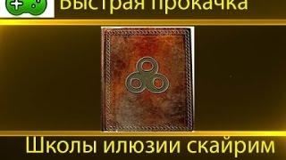 Прокачка школы иллюзии СКАЙРИМ
