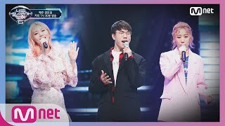 Download I can see your voice 6 [12회] 댄스킹(한종선)와 볼빨간 사춘기의 듀엣 '우주를 줄게' 190405 EP.12