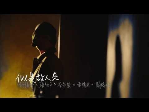 關錦鵬+何韻詩+張叔平「似是故人來」mv 預告片