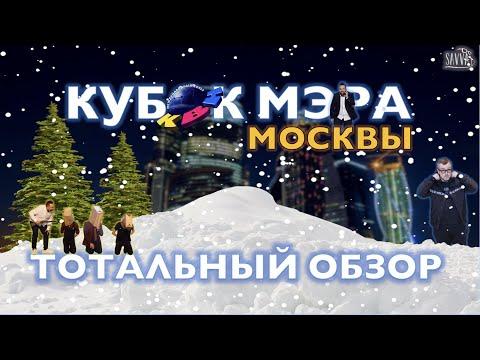 Обзор КВН-2020. Кубок мэра москвы.