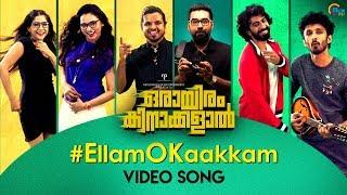Orayiram Kinakkalal | Ellam OK Aakkam Song Ft Sooraj Santhosh, Aswin Ram | Biju Menon | Official