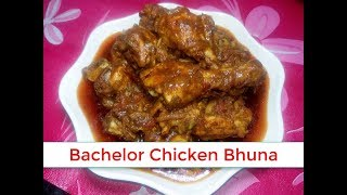 Chicken Masala Curry For Bachelor - Chicken Curry For Beginners - Restaurant Style Chicken Curry