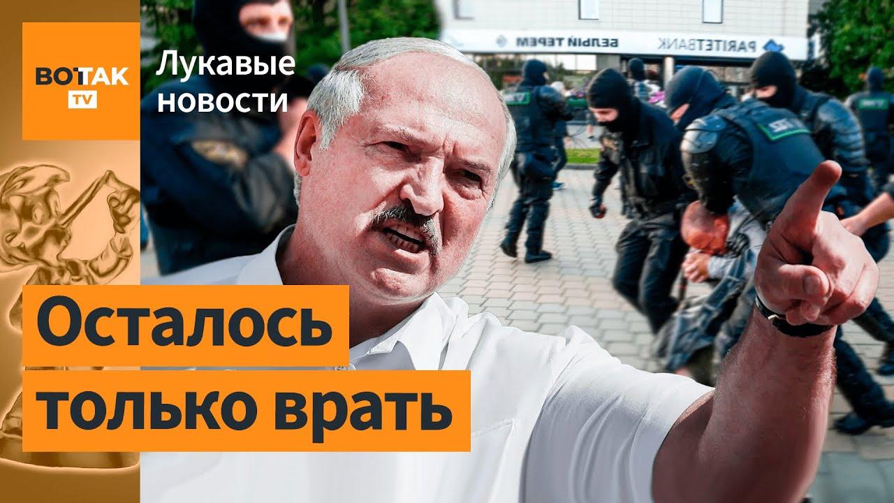 Наглая ложь Лукашенко и его свиты / Лукавые новости Смотри на OKTV.uz