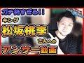 キング松坂桃李が菅田将暉さんのオールナイトニッポンで大暴れしていた件