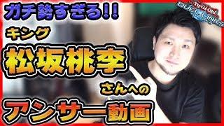 我らがキング松坂桃李大先生が、先日9/17の菅田将暉さんの オールナイト...