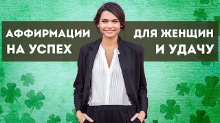 Стань Магнитом Для Успеха и Удачи Аффирмации На Успех и Удачу Для Женщин