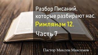 Римлянам 12. (Часть 7) Разбор Писаний, которые разбирают нас.