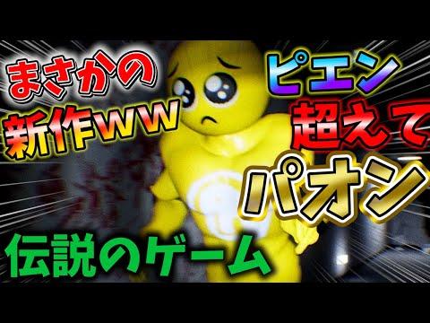 ネットで大流行した『ぴえん』が追いかけてくるゲームの新作www【パオン】【すとぷり】【ぴえん】【PIEN】