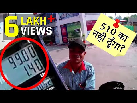 Not Going to Fill for 510RS ??? Petrol Pump  Fraud Alert live Camera Tricks for Filling PETROL