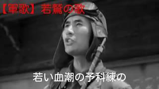 今まで以上に後ろの背景にこだわりました!自信作です!私が思うにこの若鷲の歌は日本の精神を挽き立ている歌だとおもいます! Twitter↓ ...
