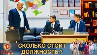 Сколько стоит в Украине купить хорошую должность?   Дизель Шоу 2020, приколы