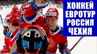 Хоккей ЧМ 2021 Сборная России по хоккею последние новости Евротур Чешские игры Россия Чехия