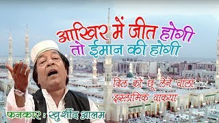 दिल को छू लेने वाला इस्लामिक वाकया || Aakhir Me Jeet Hogi To Imaan Ki Hogi || Khurshid Alam