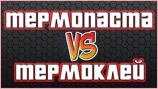 Термопаста vs. Термоклей(Термоклей который фигурирует в этом видео - http://ali.pub/xk8g1 ЦИФРОВОЙ ТЕРМОМЕТР - http://ali.pub/1nb7g можный ПОНИЖАЮЩИЙ..., 2016-08-18T18:50:09.000Z)
