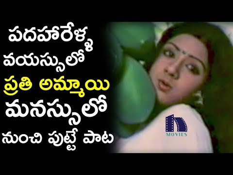 Sirimalle Puvva Video Song | Padaharella Vayasu Movie Songs