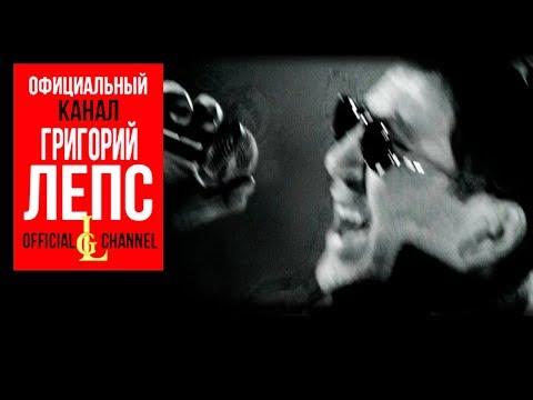 Григорий Лепс — Бессонница