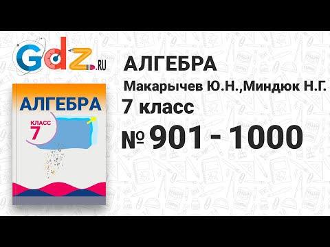 № 901-1000 - Алгебра 7 класс Макарычев