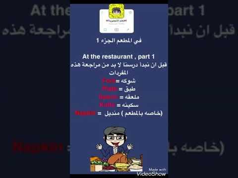 جمل انجليزيه تفيدك في المطعم At The Restaurant المطعم Youtube