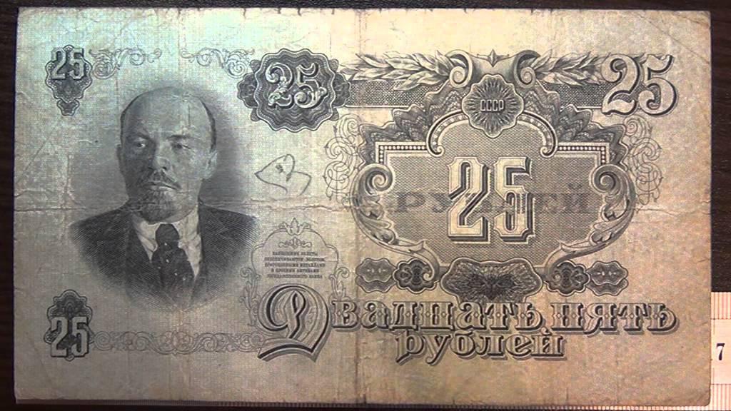 25 рублей 1947 года цена каталог стоимости монет украины