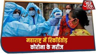 Mumbai Metro: 24 घंटो में मिले रिकॉर्डतोड़ मरीज   Corona Cases In Maharashtra