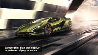 Lamborghini Sián — первый серийный гибрид марки.  Hyundai i10 без автомата