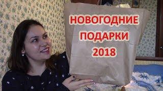 Что мне подарили на Новый год?)