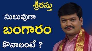 How to Buy Gold Easily || Sri Rastu || Shri Tejaswi Sharma || Jaya Jaya Shankara ||