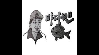[바다맨]인트로영상 그 첫번째