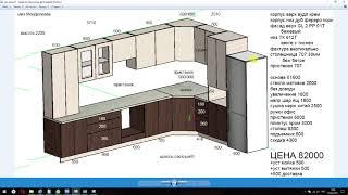 деталировка в базис мебельщик на кухню за 10 минут