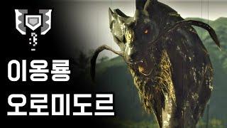 [몬스터헌터 라이즈] 차지액스 이옹룡 오로미도르 | H★7 진흙탕으로의 초대장