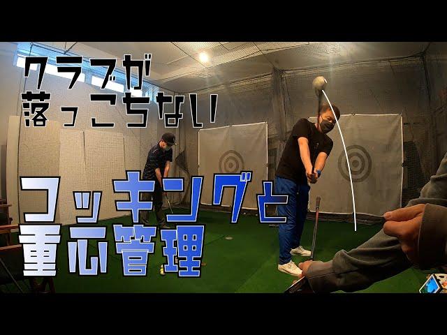 クラブの重心管理とスイングの再現性【5/22部活③】