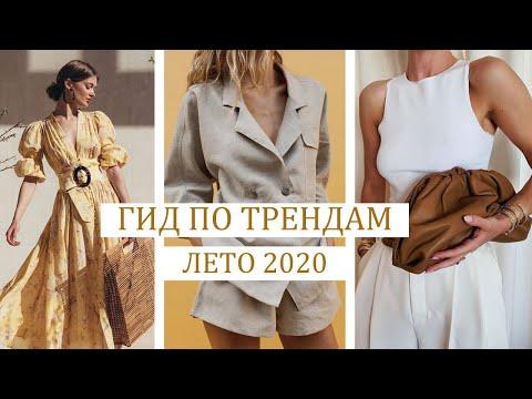 САМЫЕ МОДНЫЕ ТРЕНДЫ ЛЕТА 2020! 🔥 ГАРДЕРОБ ЛЕТО 2020: ОДЕЖДА, ЦВЕТА, ФАСОНЫ || ГИД ПО ЛЕТНИМ ТРЕНДАМ