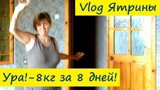 Дневник похудения Ятрины: - 8 кг за 8 дней