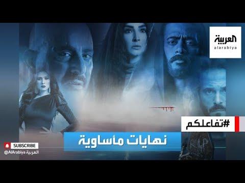 تفاعلكم | الجمهور يسخر من تراجيديا نهاية مسلسلات رمضان  - نشر قبل 10 ساعة