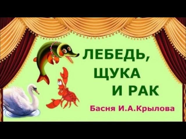 Изображение предпросмотра прочтения – АнастасияБутурлина читает произведение «Лебедь, Рак и Щука» И.А.Крылова