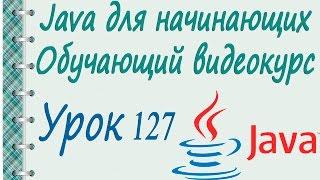 Подпроцессы в языке Java. Совместный доступ к объектам 1. Урок 127