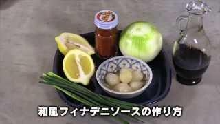 """和風・塩「フィナデニソース」の作り方 ~""""美食の島""""グアム~"""