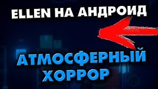 ELLEN НА АНДРОИД - СТРИМ - PHONE PLANET