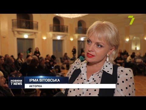 Новости 7 канал Одесса: Ірма Вітовська завітала до Одеси з лекцією про самоідентифікацію