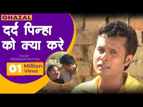 GHAZAL HITS----Dard Pinha Ko Kya Kare Koi ---(PRAKASH RUTHA)
